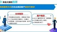 国寿电子保单及电子化服务优势操作指引18页.pptx