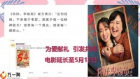 母亲节专题金福满堂为爱而战五月启动会28页.pptx