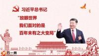 年金险产说会理念新经济时代下的财富管理32页.pptx