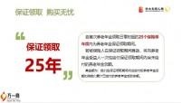 光大永明福运安心养老年金保险产品特色责任投保规则案例演示23页.pptx