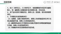 国寿时代骑士综合险项目背景市场环境方案介绍销售流程售后服务30页.pptx