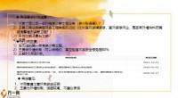 华泰人寿团险核保细节沟通30页.pptx
