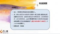 华泰人寿团险保费与利润关系分析21页.pptx