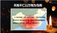 早会素材512汶川地震专题泰康版22页.pptx