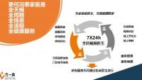 泰康大健康生态服务集合专项训练篇22页.pptx