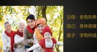 泰康爱家之约开启幸福家庭财富版59页.pptx