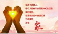 泰康爱家之约开启幸福家庭健康版33页.pptx