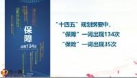 中信保诚惠康至诚开发背景FABE介绍销售支持51页.pptx