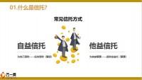 保险金信托的基本架构申请流程21页.pptx