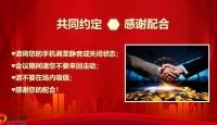 太平洋鑫从容产说会主持流程片38页.pptx