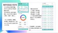 华夏创业计划书使用指南14页.pptx