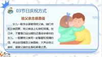 节假日专题父亲节节日介绍18页.pptx