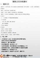 泰康人寿爱家之约训练通关2页.pptx
