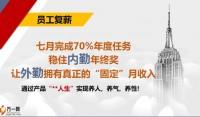 保险公司个险七月总结规划报告71页.pptx