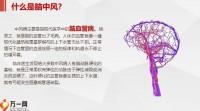 常见重大疾病基础知识2脑中风器官移植心脏搭桥终末期肾病 23页.pptx