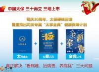 太保太享金典小产会海报版12页.pptx