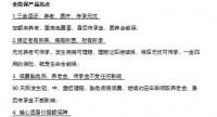 泰康全能保训练通关资料10页.docx