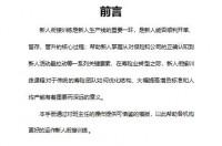 新人衔接训练操班指引11页.docx