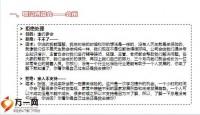 新人辅导手册主管篇55页.pptx