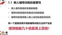 新人辅导训练的重要性四步走下阶段规划26页.pptx