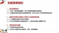 会议经营助力团队发展基础管理操作34页.pptx