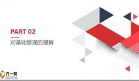 保险团队对基础管理的理解做法未来规划27页.pptx