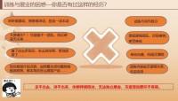 训前会会务组介绍班级建设课程安排规范17页.pptx