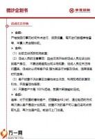 华夏邮政活动产说会活动企划书10页.pptx