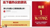 理财产说会主讲百年鑫享2.0推荐会31页.pptx