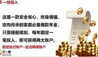 华夏福临门金管家钻石增强版训练篇26页.pptx