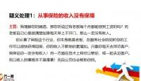 增员过程中的14种异议处理19页.pptx