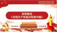 中国共产党成立100周年早会流程23页.pptx