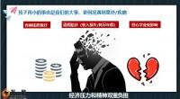 太保学无忧优享版健康守护学海无忧宣传片17页.pptx