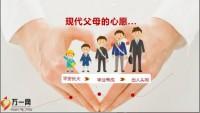 子女教育规划助力孩子成长23页.pptx