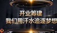 保险公司8月开业方案宣导片51页.pptx