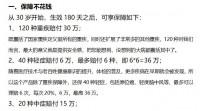国寿全能盛典B话术整理6页.docx