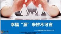 幸福源重大疾病保险产品五要素案例责任50页.pptx