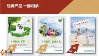 新华人寿康爱无忧上市背景保障理念解析及组合27页.pptx