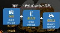 阳光人寿客经三无忧健康管理服务串讲27页.pptx