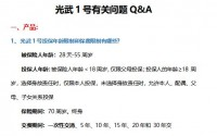 信泰光武1号守卫盾重大疾病保险有关问题QA5页.docx