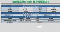 信泰如意尊3.0版终身寿险单机版计划书.xlsx