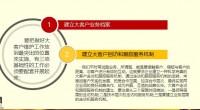大客户维护3个方法维护大客户3大诀窍26页.pptx