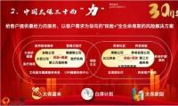30周年司庆太平洋金添美产说会主讲31页.pptx