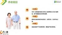 中英人寿传世鑫玺开发背景案例演示34页.pptx