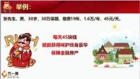 国寿福房子图之三层洋楼10页.pptx