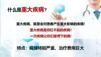 华泰爱惠保产品介绍产品特色基础知识运营规则31页.pptx