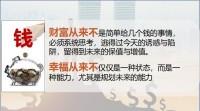 泰康人寿司庆产品发布主讲35页.pptx