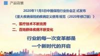 华泰人寿双爱来袭产品背景介绍组合推荐30页.pptx
