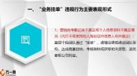 关于业务挂单的风险提示9页.pptx
