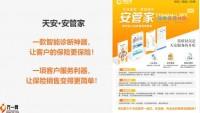 天安人寿安管家项目开启客户服务新模式30页.pptx